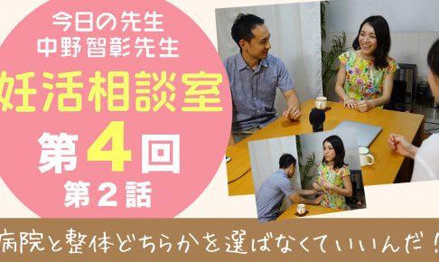 【第2話】病院と整体、どちらかを選ばなくていいんだ!|#04 妊活中のお悩みに答える妊活相談室「不妊をゼロに」