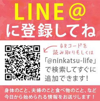 妊活LIFEのline@に登録してね
